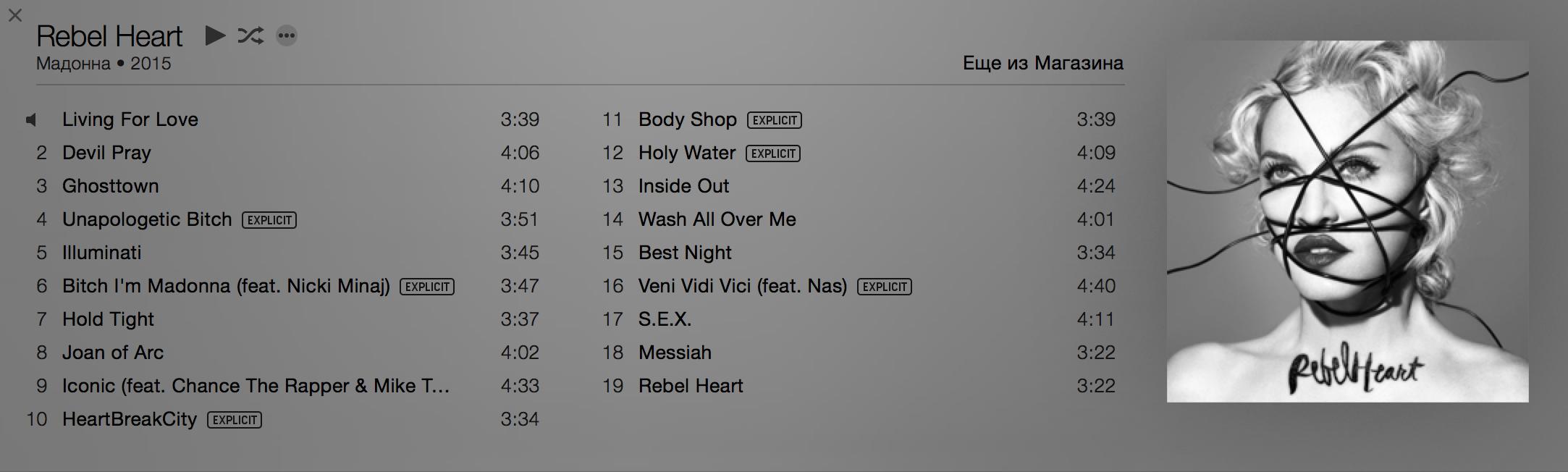 Альбом Rebel Heart вышел в iTunes